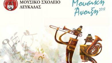 Συναυλία των τάξεων Τρομπονιού-Ευφωνίου και Τούμπας του Μ.Σ. Λευκάδας