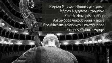 Συναυλία φοιτητών κατεύθυνσης τζαζ του Τ.Μ.Σ. Ιονίου Πανεπιστημίου στο Μ.Σ. Λευκάδας