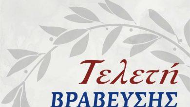 Τελετή βράβευσης διακριθέντων αθλητών & σωματείων Λευκάδας