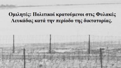 Συνάντηση με πρώην πολιτικούς κρατούμενους στις φυλακές Λευκάδας