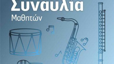 Συναυλία των τάξεων Φλάουτου-Σαξοφώνου και Κρουστών του Μ.Σ. Λευκάδας