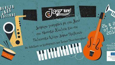 «Jazz Now!» ένα διήμερο γνωριμίας με την τζαζ στην Πρέβεζα