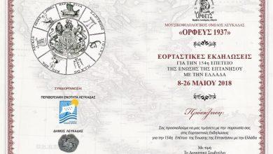 Εορταστικές εκδηλώσεις για την 154η επέτειο των Επτανήσων από τον «Ορφέα» Λευκάδας