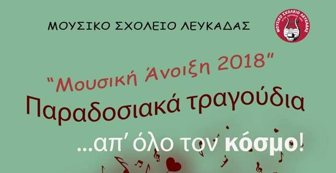 «Παραδοσιακά τραγούδια…απ' όλο τον κόσμο!» στο Μουσικό Σχολείο Λευκάδας