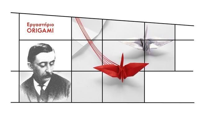 Εργαστήριο origami αφιερωμένο στον Λευκάδιο Χερν στο ΚΠΙΣΝ
