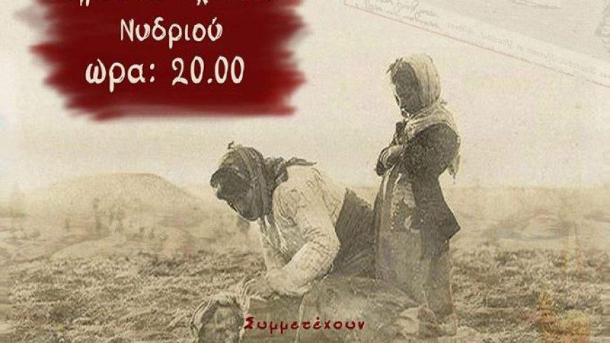 «Κι ανασπάλλω!» αφιέρωμα στην Γενοκτονία των Ελλήνων του Πόντου από τον «Αγερμό»