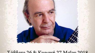 Σεμινάριο κιθάρας με τον Ευάγγελο Ασημακόπουλο