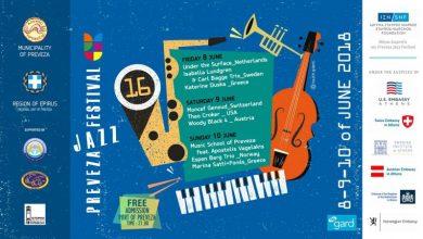 Το πρόγραμμα του 16ου Preveza Jazz Festival