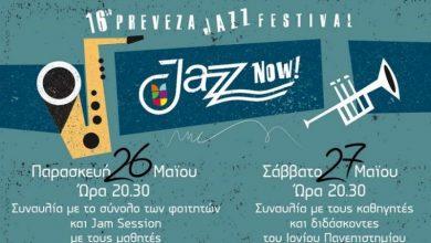 Έρχεται το Jazz Now! με συναυλίες στο Πολιτιστικό Κέντρο Δήμου Πρέβεζας
