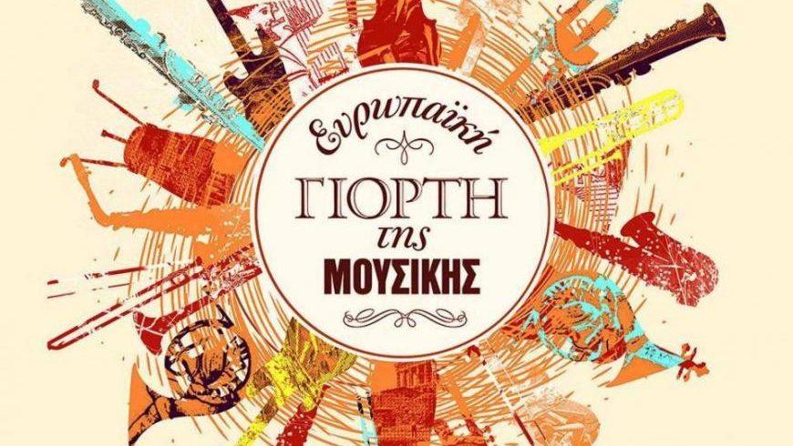 Ανοιχτό κάλεσμα συμμετοχής στην Ευρωπαϊκή Γιορτή της Μουσικής στη Λευκάδα