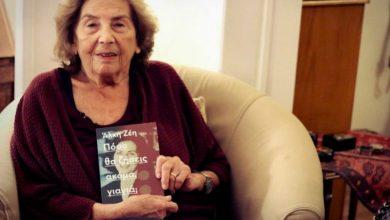 Στην Πρέβεζα θα βρεθεί στις 11 Ιουνίου η πρέσβειρα της σύγχρονης ελληνικής λογοτεχνίας στο εξωτερικό Άλκη Ζέη