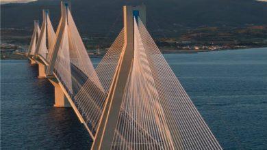 Βράβευση της Γέφυρας Ρίου – Αντιρρίου «Χαρίλαος Τρικούπης» ως εθνικού και διεθνούς επιτεύγματος