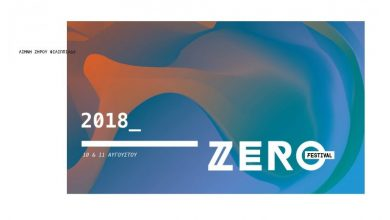 5ο ZERO festival στη Λίμνη Ζηρού