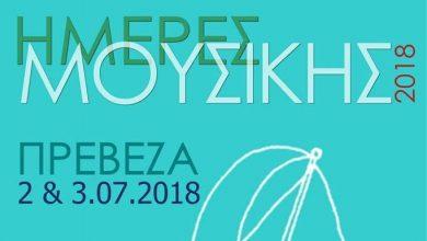 Ημέρες μουσικής 2018 στην Πρέβεζα