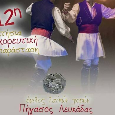 12η ετήσια χορευτική παράσταση του Πήγασου