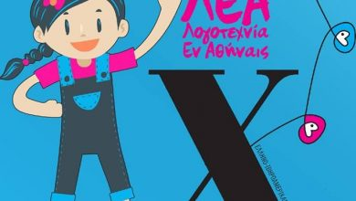 Το φεστιβάλ ΛΕΑ για παιδιά στο Κηποθέατρο Άγγελος Σικελιανός