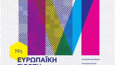 Το πρόγραμμα της Ημέρας Μουσικής 2018 στη Λευκάδα