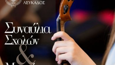 Συναυλία σχολών & Μπαντίνας Φιλαρμονικής Εταιρίας Λευκάδας