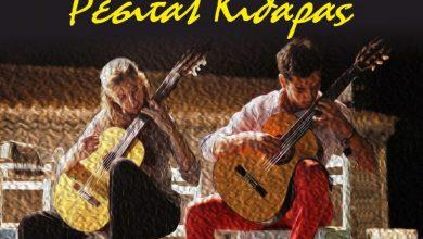 Ρεσιτάλ κιθάρας Πόπης Τυπάλδου & Δημήτρη Μπουρσινού στο Μουσικό Σχολείο