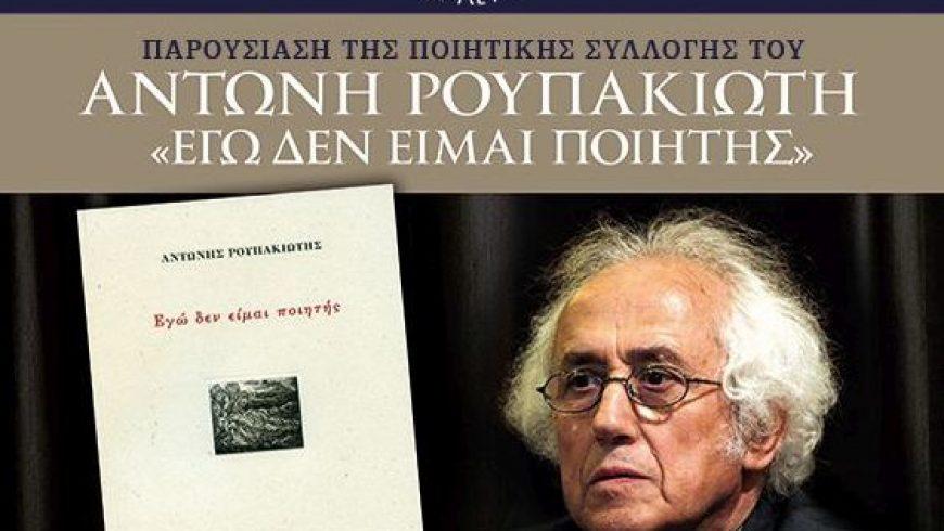 Παρουσίαση της ποιητικής συλλογής του Αντώνη Ρουπακιώτη