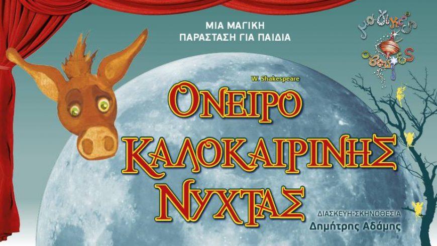 «Όνειρο Καλοκαιρινής Νύχτας» μια μαγική παράσταση για παιδιά στο Ανοιχτό Θέατρο
