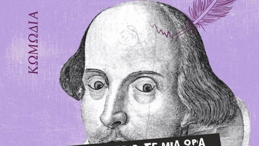 Το Θεατρικό Εργαστήρι Λευκάδας παρουσιάζει την κωμωδία «Ολόκληρος ο Σαίξπηρ σε μια ώρα»