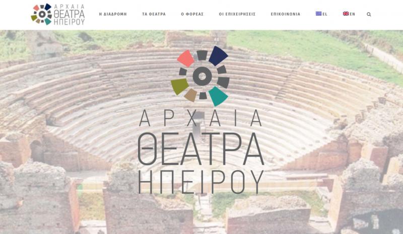 Τη δική της ιστοσελίδα απέκτησε η Πολιτιστική Διαδρομή των Αρχαίων Θεάτρων της Ηπείρου