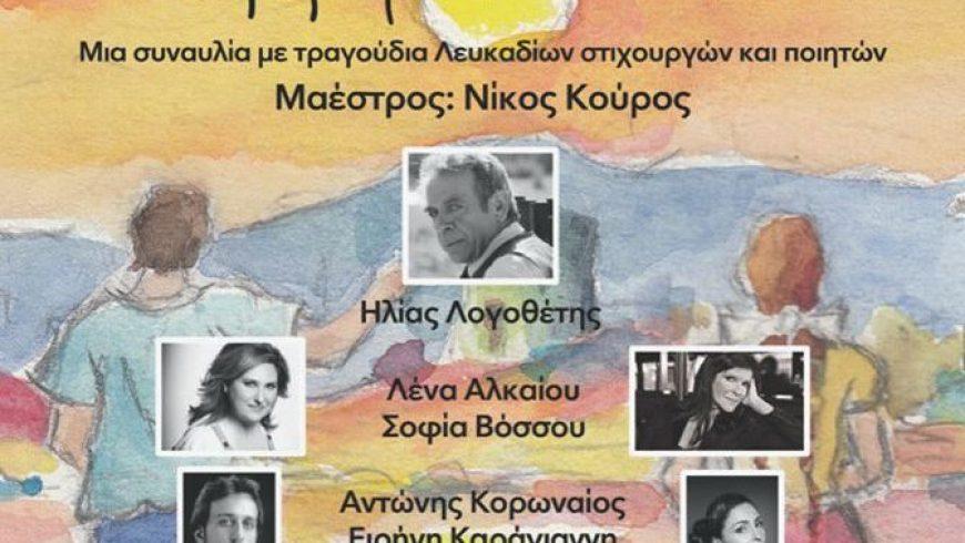 «Καθρεφτίσματα εν Λευκάδι» μια συναυλία με τραγούδια Λευκαδίων στιχουργών και ποιητών