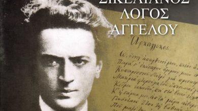 Θεατρικό δρώμενο για τη ζωή του Άγγελου Σικελιανού στο Κηποθέατρο «Άγγελος Σικελιανός»