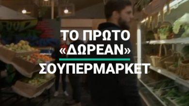 Το πρώτο «δωρεάν» σουπερμάρκετ