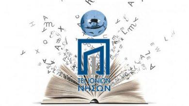 Ιδρύεται τον Οκτώβριο το Πανεπιστημιακό Τμήμα Περιφερειακής Ανάπτυξης