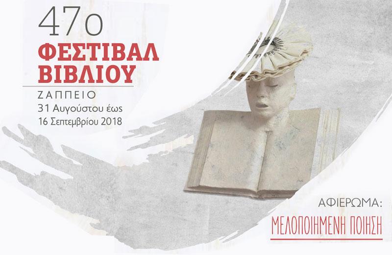 Η Βιβή Κοψιδά-Βρεττού στο 47ο Φεστιβάλ Βιβλίου στο Ζάππειο