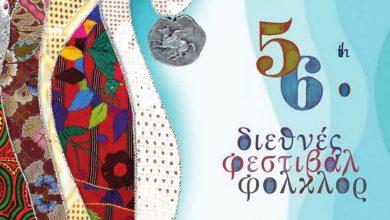 56ο Διεθνές Φεστιβάλ Φολκλόρ Λευκάδας