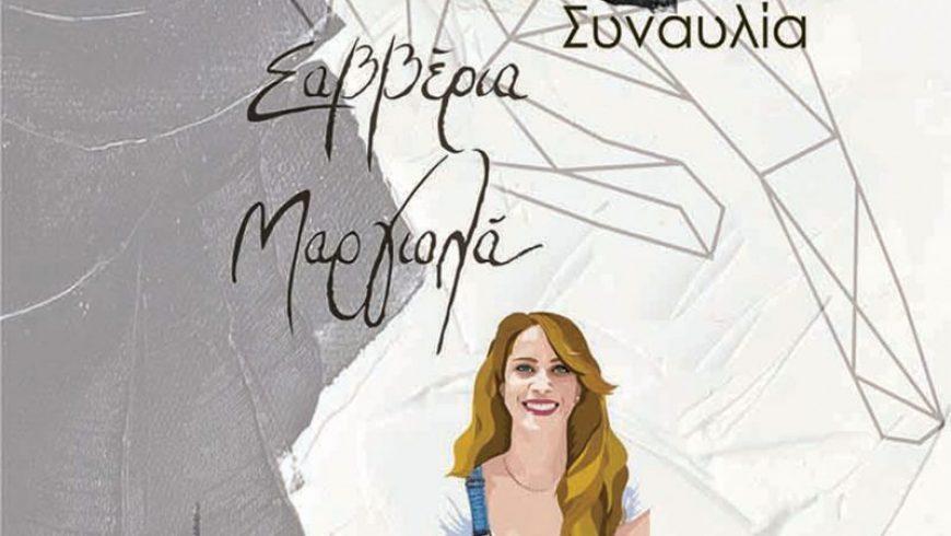 Η Σαββέρια Μαργιολά στο Κηποθέατρο «Άγγελος Σικελιανός»