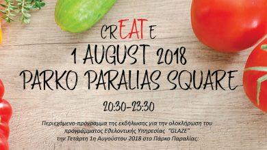 «crEATe»: δημιουργικές δραστηριότητες και γευστικές δοκιμές για όλους από τα Μονοπάτια Αλληλεγγύης