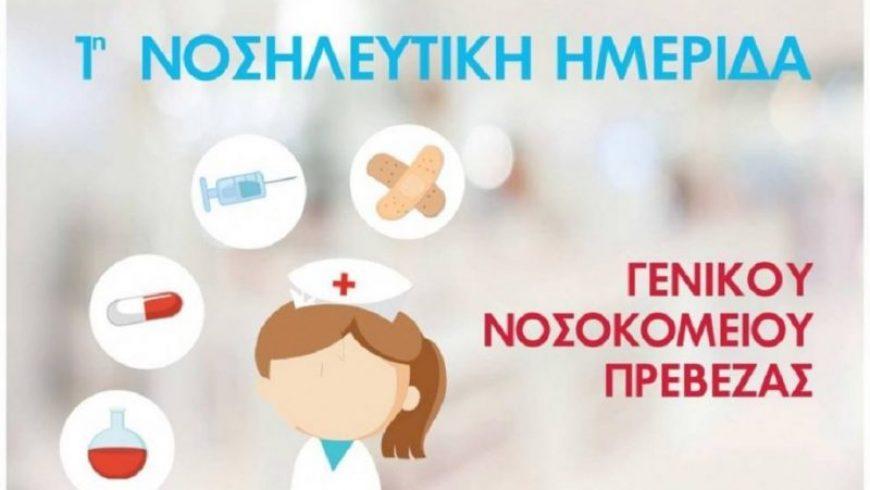 Η νοσηλευτική στο πλευρό των πολιτών στην Πρέβεζα