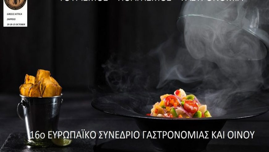 Συμμετοχή του Δήμου Λευκάδας στην έκθεση Πολιτισμού-Τουρισμού-Γαστρονομίας-Οίνου στο Ζάππειο
