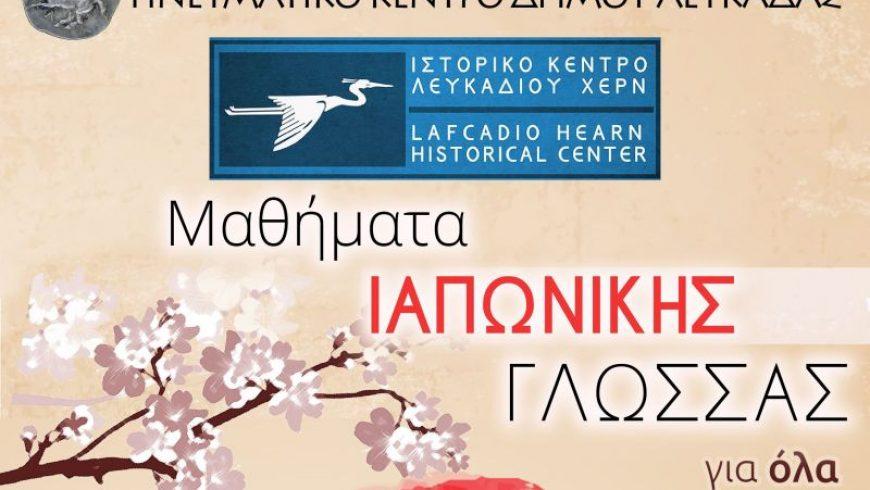 Μαθήματα Ιαπωνικής γλώσσας στο Πνευματικό Κέντρο Λευκάδας