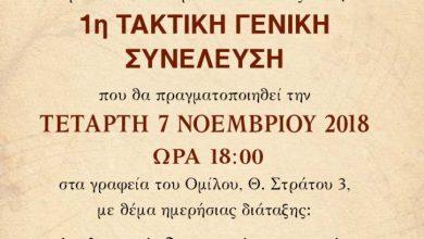 1η Τακτική Γενική Συνέλευση του Μουσικοχορευτικού Ομίλου «Νέα Χορωδία Λευκάδας»