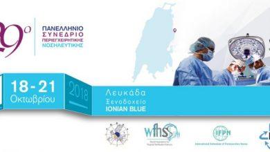 29ο Πανελλήνιο Συνέδριο Περιεγχειρητικής Νοσηλευτικής του ΣΥ.Δ.ΝΟ.Χ. στη Λευκάδα