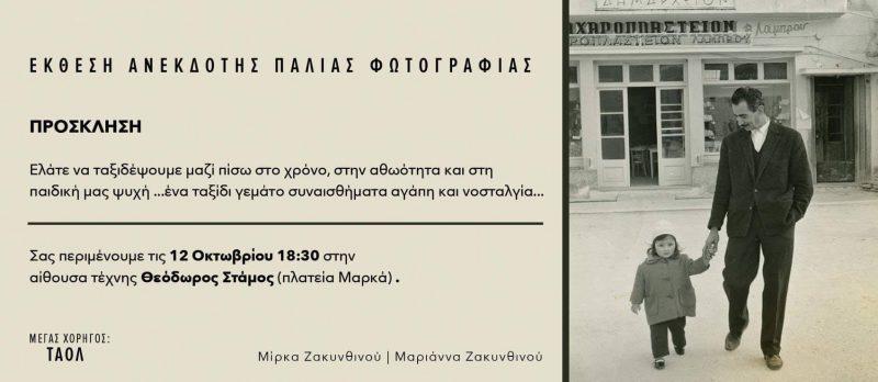 Έκθεση ανέκδοτης παλιάς φωτογραφίας «Λευκάδα…τέλος μιας εποχής»
