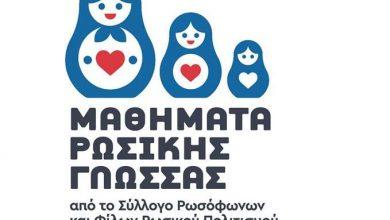 Μαθήματα Ρωσικής Γλώσσας από τον Σύλλογο Ρωσόφωνων και Φίλων Ρωσικού Πολιτισμού