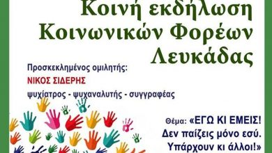 Κοινή εκδήλωση των Κοινωνικών Φορέων Λευκάδας