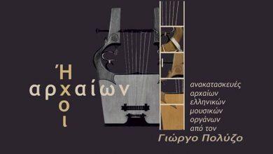 Έκθεση «Ήχοι Αρχαίων» στο Αρχαιολογικό Μουσείο Νικόπολης