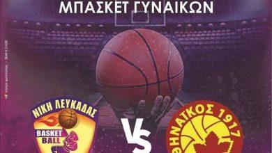 Κύπελο Ελλάδας Μπάσκετ Γυναικών: Νίκη Λευκάδας – Αθηναϊκός Βύρωνα