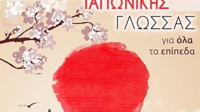 Νέα τμήματα τον Νοέμβριο στα Μαθήματα Ιαπωνικής γλώσσας