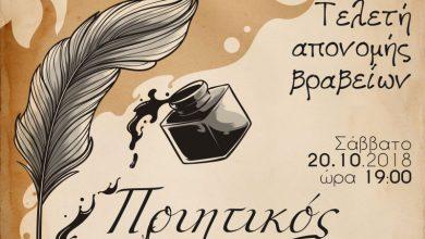 Τελετή απονομής βραβείων 4ου Πανελλήνιου Διαγωνισμού Ποίησης