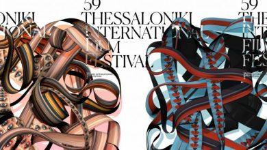 Κι όμως… κινούνται! Δείτε τις αφίσες του 59ου Φεστιβάλ Κινηματογράφου Θεσσαλονίκης
