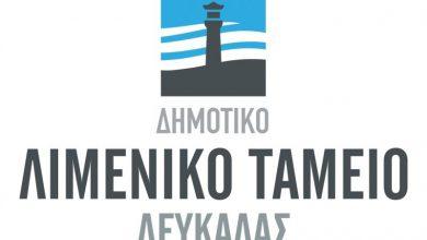 Στη διοίκηση του Δημοτικού Λιμενικού Ταμείου Λευκάδας τα λιμάνια Βλυχού και Λυγιάς