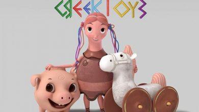 Αρχαία ελληνικά παιχνίδια στις Βρυξέλλες